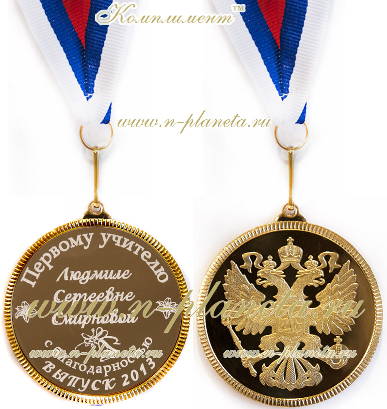 медали для учителя своими руками