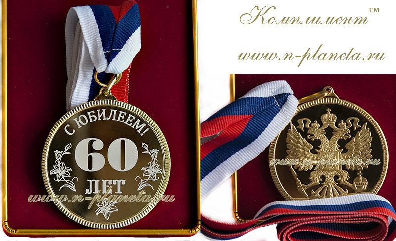 Поздравления учительнице 50 лет