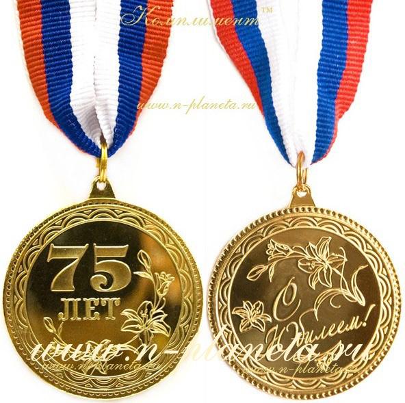 Юбилейные медали открытки