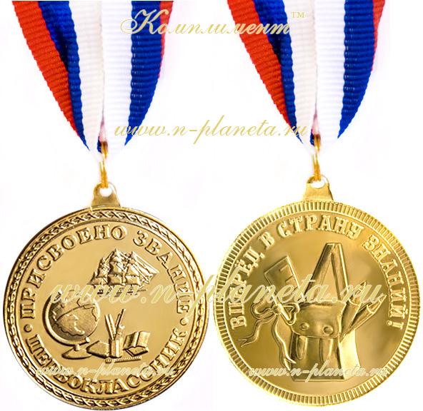Картинки Медаль Для Первоклассника